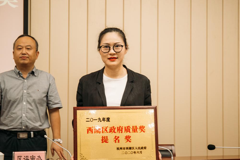 喜讯|南都物业服务集团荣膺2019年杭州市西湖区政府质量奖提名奖