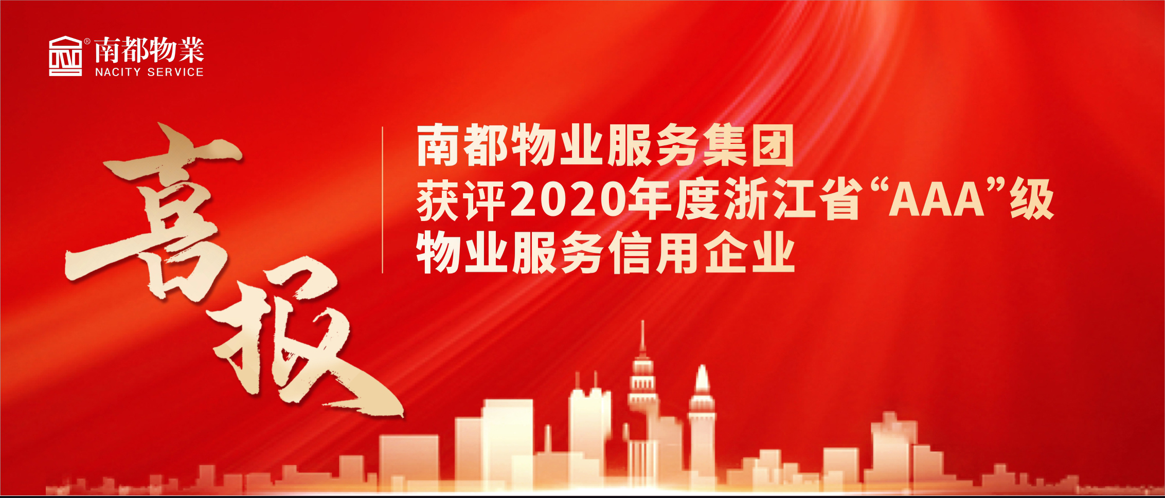 AAA级| 南都物业服务集团再次获评浙江省物业服务企业信用最高等级评定