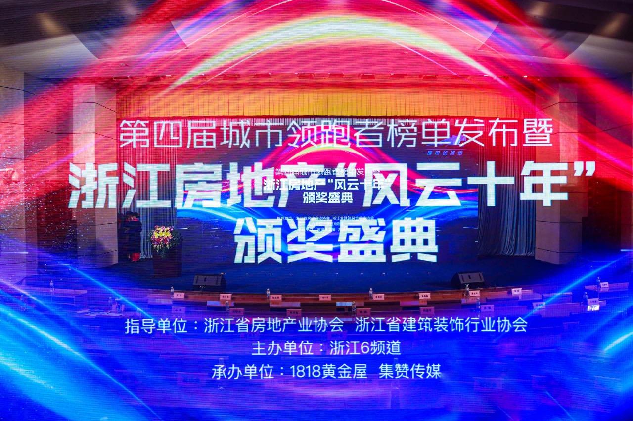 """南都物业服务集团荣获 """"十大优质服务物业企业""""称号"""