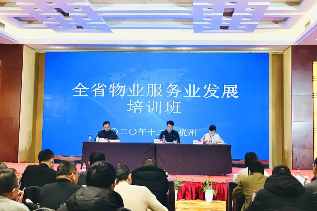 全省物业服务业发展培训班在杭顺利举行