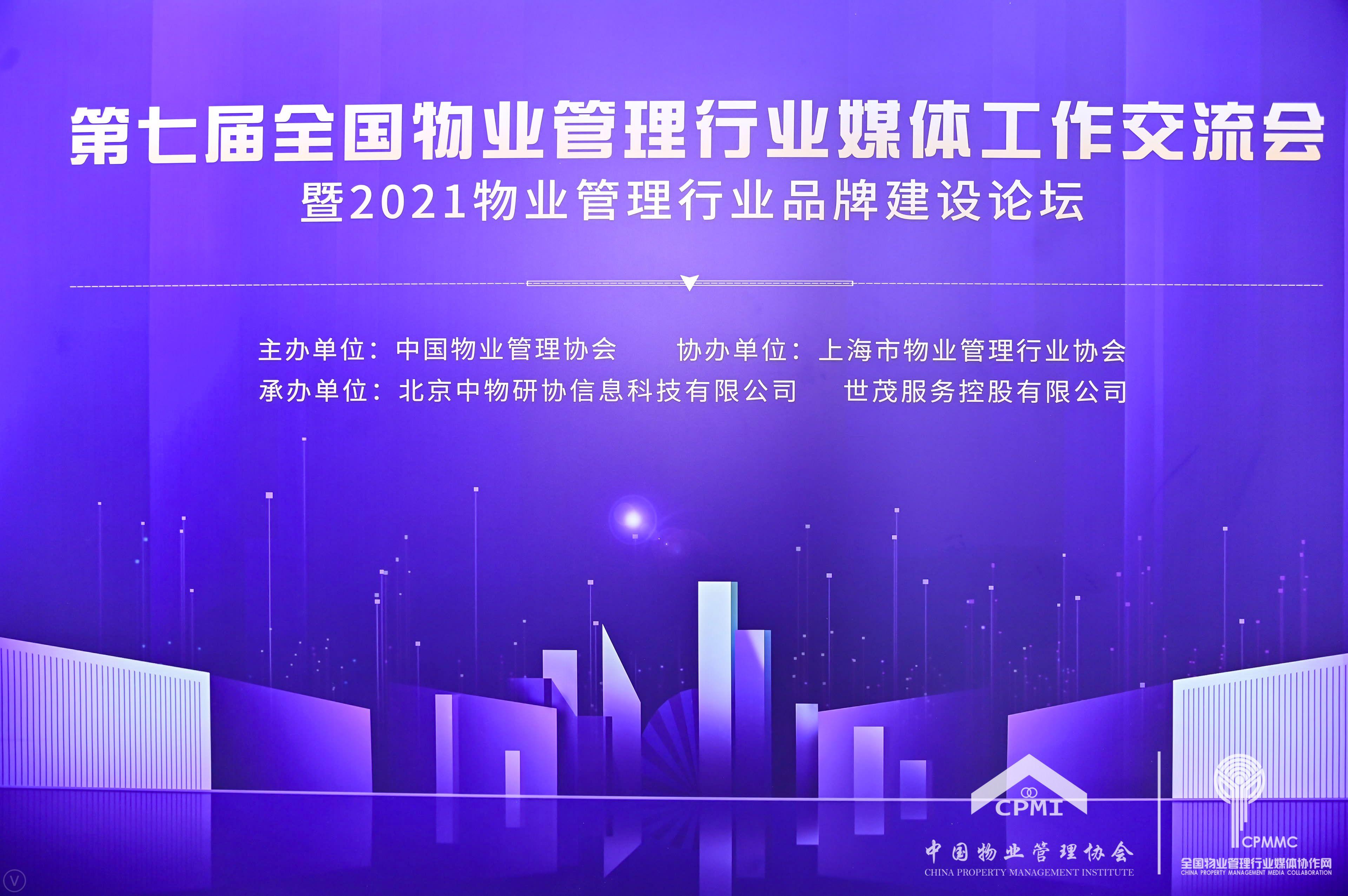 品牌赋能 铸就美好丨南都物业荣获2021中国物业服务企业品牌价值100强