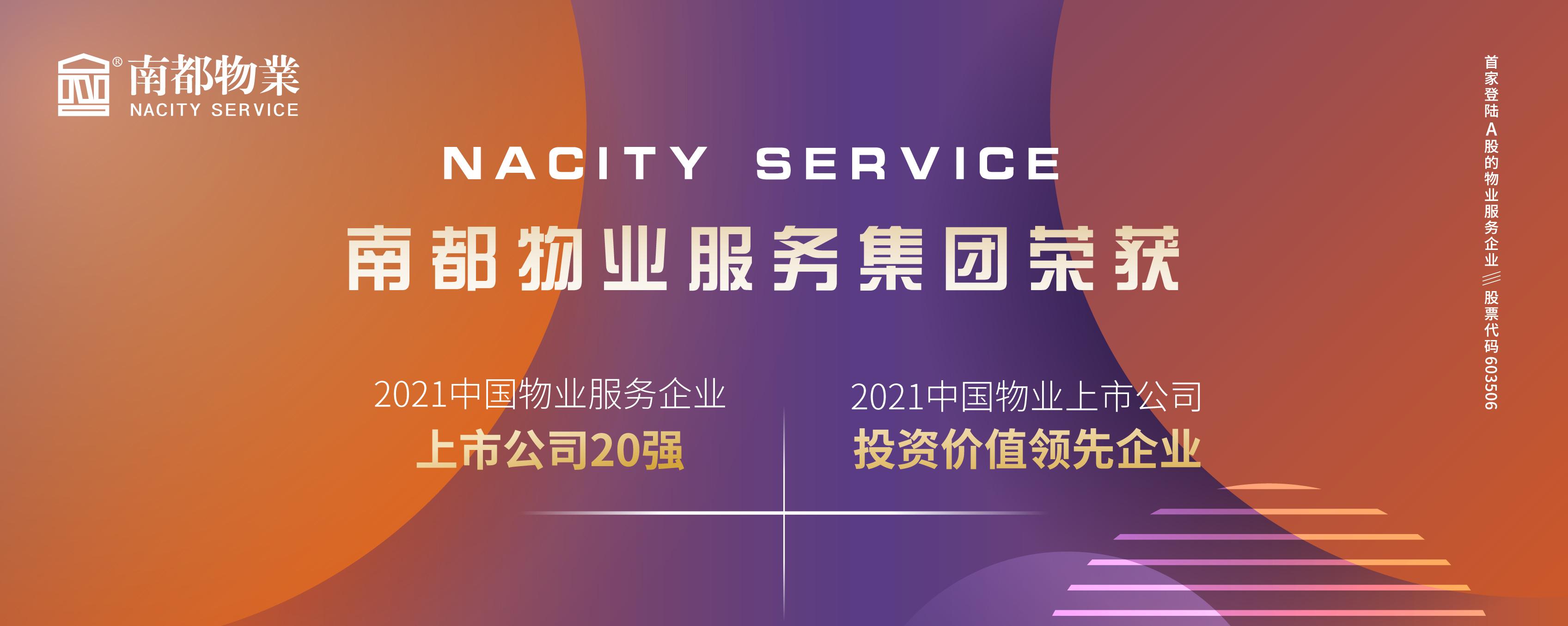 南都物业荣膺2021中国物业上市公司20强、投资价值领先企业